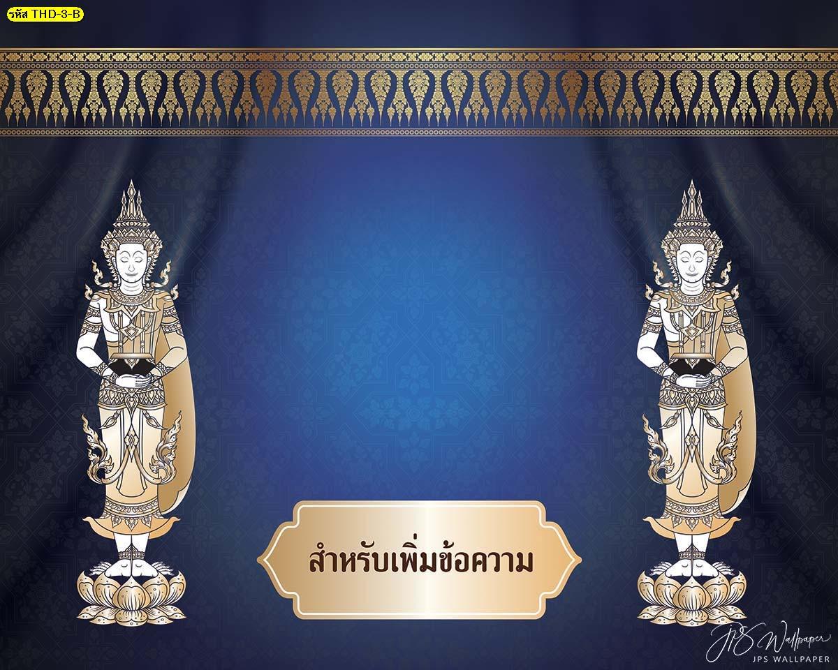 วอลเปเปอร์ติดห้องพระ วอลเปเปอร์ลายไทยเทพ-เทวดาคู่ยืนสำรวมพื้นสีน้ำเงิน