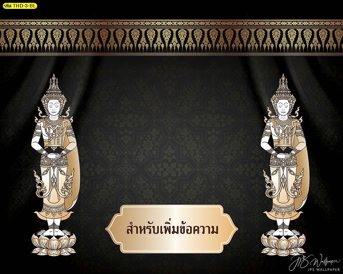 วอลเปเปอร์ติดห้องพระ วอลเปเปอร์ลายไทยเทพ-เทวดาคู่ยืนสำรวมพื้นสีดำ