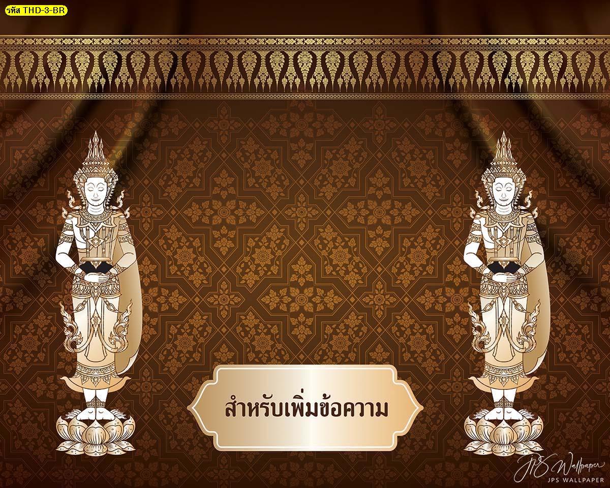 วอลเปเปอร์ติดห้องพระ วอลเปเปอร์ลายไทยเทพ-เทวดาคู่ยืนสำรวมพื้นสีน้ำตาล
