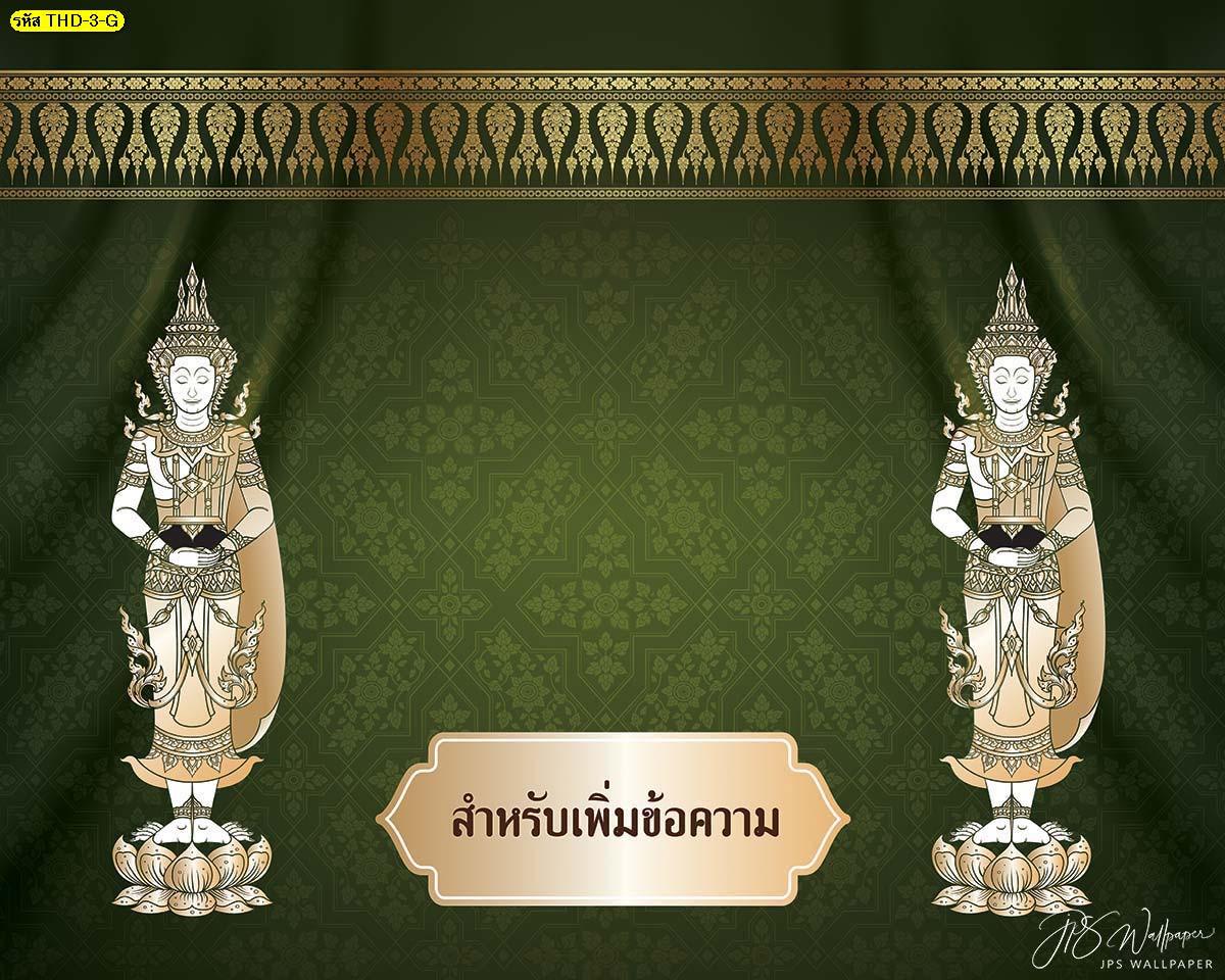 วอลเปเปอร์ติดห้องพระ วอลเปเปอร์ลายไทยเทพ-เทวดาคู่ยืนสำรวมพื้นสีเขียว