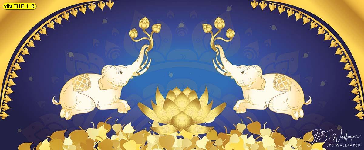 วอลเปเปอร์ลายช้างคู่ชูดอกบัวพื้นสีน้ำเงิน ฉากหลังห้องพระลายช้าง รูปช้างติดห้องพระ