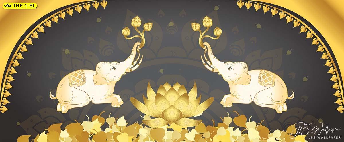 วอลเปเปอร์ลายช้างคู่ชูดอกบัวพื้นสีดำ ฉากหลังห้องพระลายช้าง รูปช้างติดห้องพระ