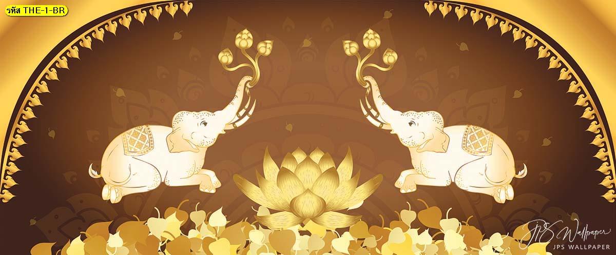 วอลเปเปอร์ลายช้างคู่ชูดอกบัวพื้นสีน้ำตาล ฉากหลังห้องพระลายช้าง รูปช้างติดห้องพระ
