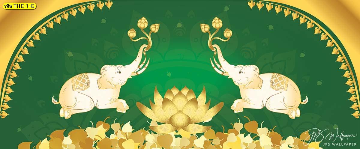 วอลเปเปอร์ลายช้างคู่ชูดอกบัวพื้นสีเขียว ฉากหลังห้องพระลายช้าง รูปช้างติดห้องพระ