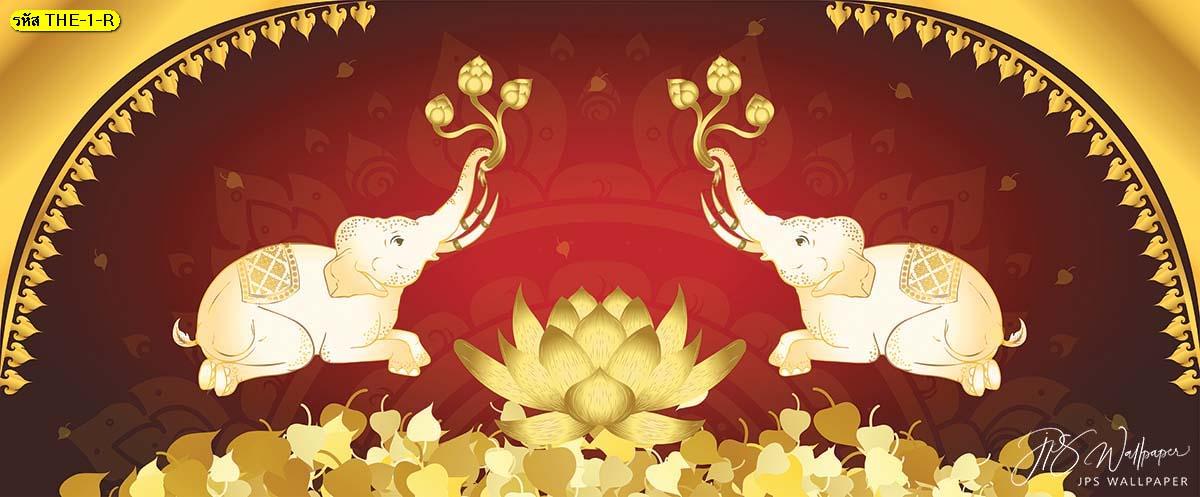 วอลเปเปอร์ลายช้างคู่ชูดอกบัวพื้นสีแดง ฉากหลังห้องพระลายช้าง รูปช้างติดห้องพระ