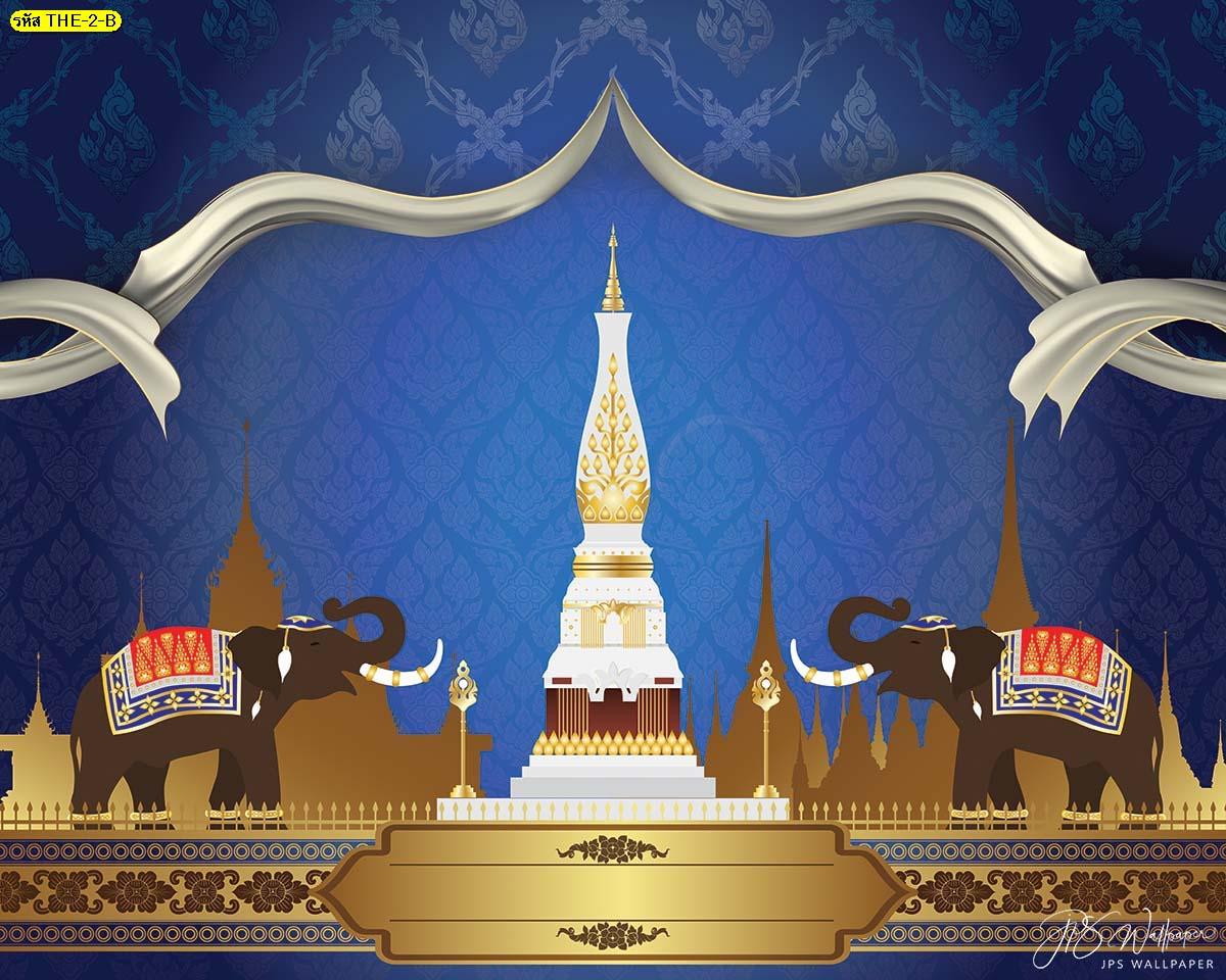 วอลเปเปอร์ลายช้างคู่เคารพพระธาตุเจดีย์พื้นลายไทยสีน้ำเงิน ติดวอลเปเปอร์ห้องพระลายช้าง สั่งพิมพ์ภาพช้างคู่