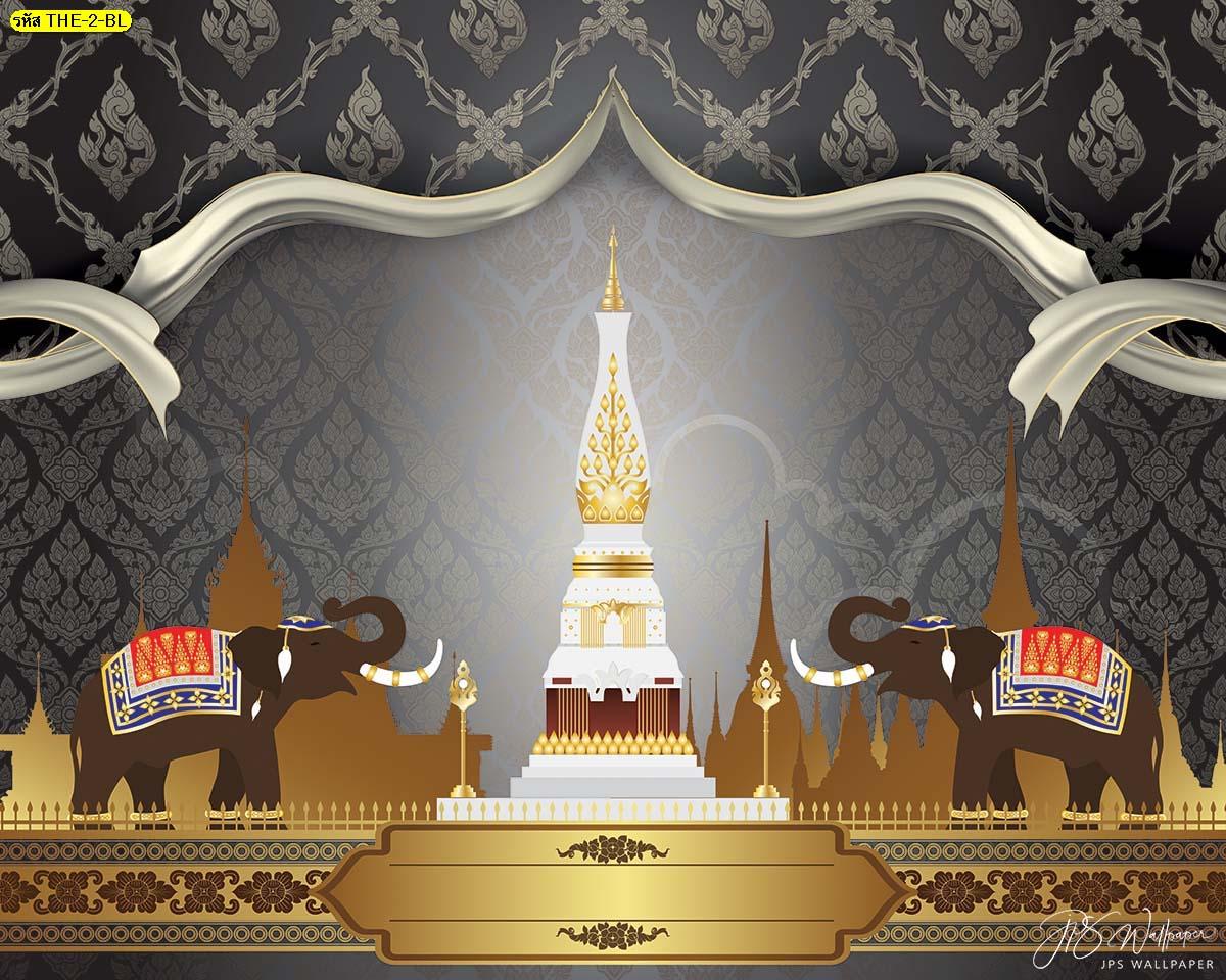 วอลเปเปอร์ลายช้างคู่เคารพพระธาตุเจดีย์พื้นลายไทยสีดำ ติดวอลเปเปอร์ห้องพระลายช้าง สั่งพิมพ์ภาพช้างคู่