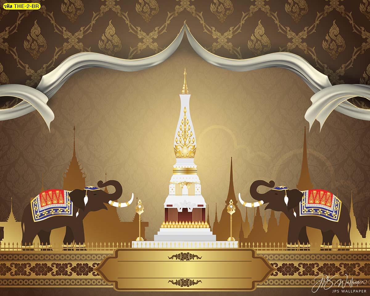 วอลเปเปอร์ลายช้างคู่เคารพพระธาตุเจดีย์พื้นลายไทยสีน้ำตาล ติดวอลเปเปอร์ห้องพระลายช้าง สั่งพิมพ์ภาพช้างคู่