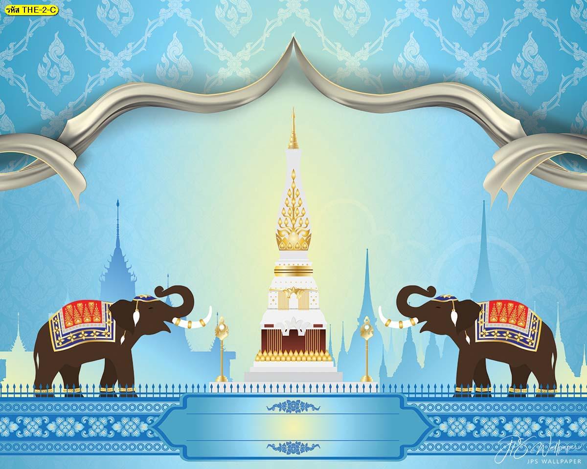 วอลเปเปอร์ลายช้างคู่เคารพพระธาตุเจดีย์พื้นลายไทยสีฟ้า ติดวอลเปเปอร์ห้องพระลายช้าง สั่งพิมพ์ภาพช้างคู่