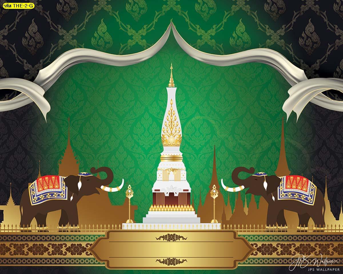 วอลเปเปอร์ลายช้างคู่เคารพพระธาตุเจดีย์พื้นลายไทยสีเขียว ติดวอลเปเปอร์ห้องพระลายช้าง สั่งพิมพ์ภาพช้างคู่