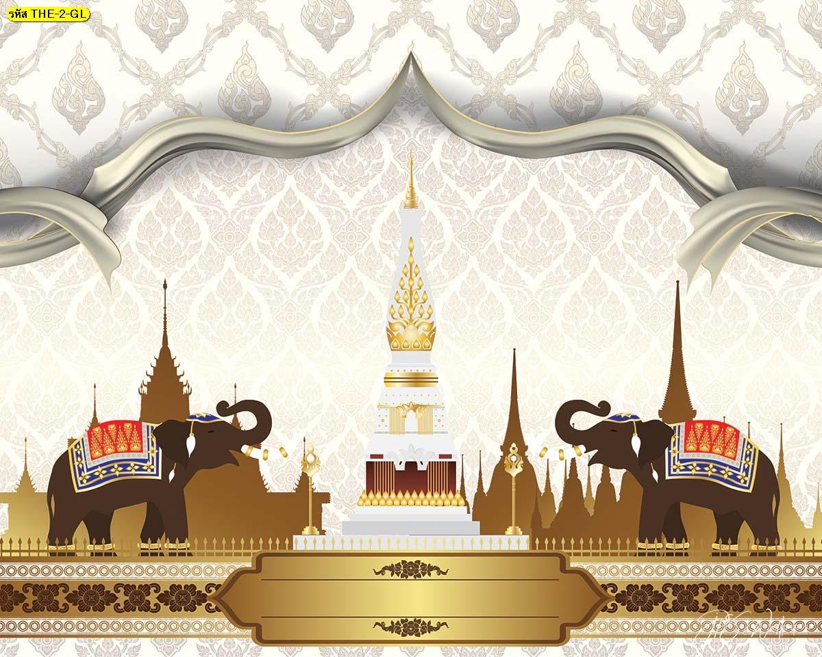 วอลเปเปอร์ลายช้างคู่เคารพพระธาตุเจดีย์พื้นลายไทยสีขาว ติดวอลเปเปอร์ห้องพระลายช้าง สั่งพิมพ์ภาพช้างคู่
