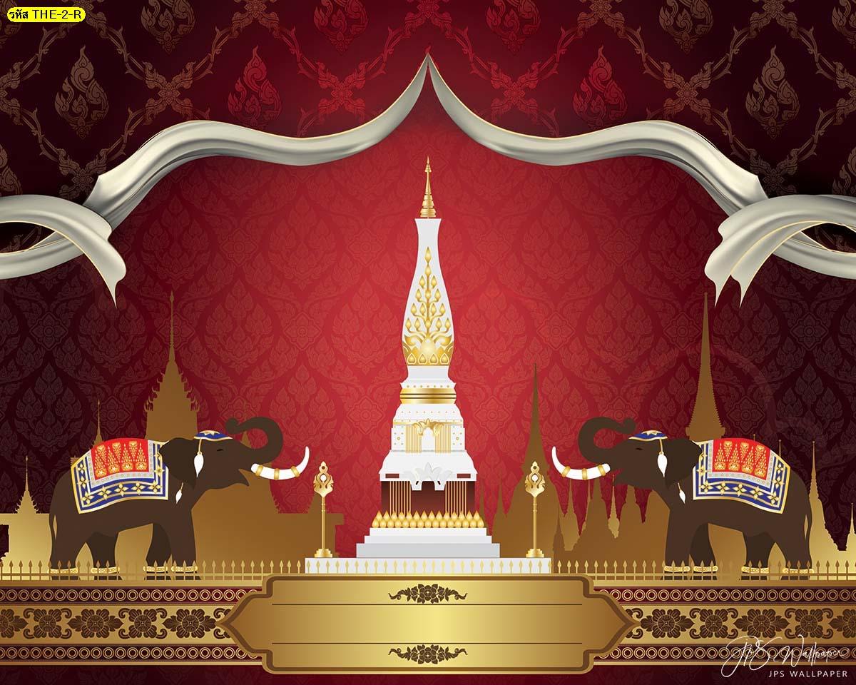 วอลเปเปอร์ลายช้างคู่เคารพพระธาตุเจดีย์พื้นลายไทยสีแดง ติดวอลเปเปอร์ห้องพระลายช้าง สั่งพิมพ์ภาพช้างคู่