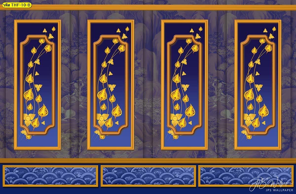 วอลเปเปอร์สั่งพิมพ์กรุผนังลายไทยใบโพธิ์พื้นสีน้ำเงิน ฉากหลังห้องพระสวยๆ ห้องพระร่วมสมัย
