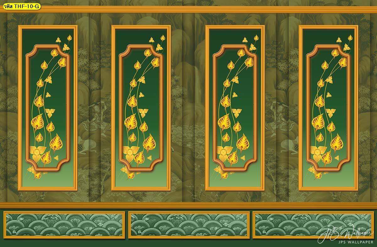 วอลเปเปอร์สั่งพิมพ์กรุผนังลายไทยใบโพธิ์พื้นสีเขียว ฉากหลังห้องพระสวยๆ ห้องพระร่วมสมัย