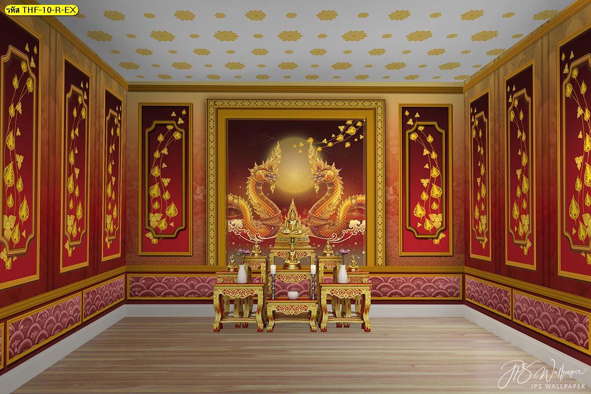 ห้องลายไทยพญานาคใบโพธิ์เหมาะอย่างยิ่งในการตกแต่งห้องพระ วัด อุโบสถ สถานที่ปฏิบัติธรรม