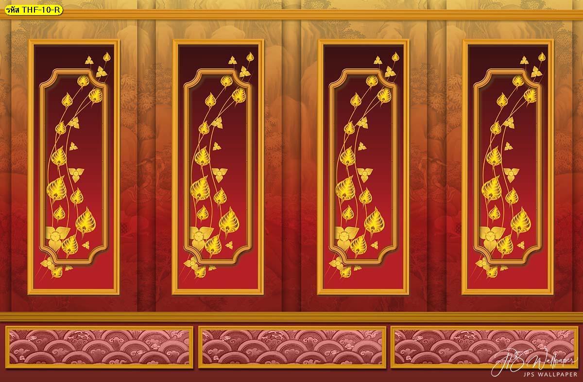 วอลเปเปอร์สั่งพิมพ์กรุผนังลายไทยใบโพธิ์พื้นสีแดง ฉากหลังห้องพระสวยๆ ห้องพระร่วมสมัย
