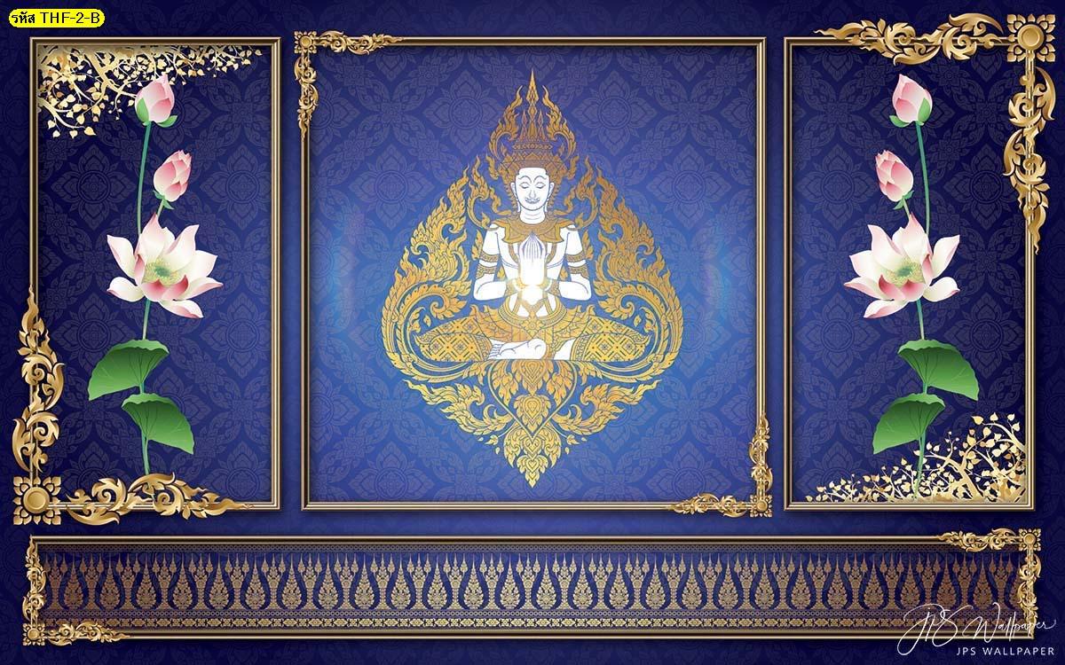 วอลเปเปอร์สั่งพิมพ์กรุผนังลายไทยเทพนมดอกบัวพื้นสีน้ำเงิน แต่งห้องพระสวยๆ แต่งผนังในวัด
