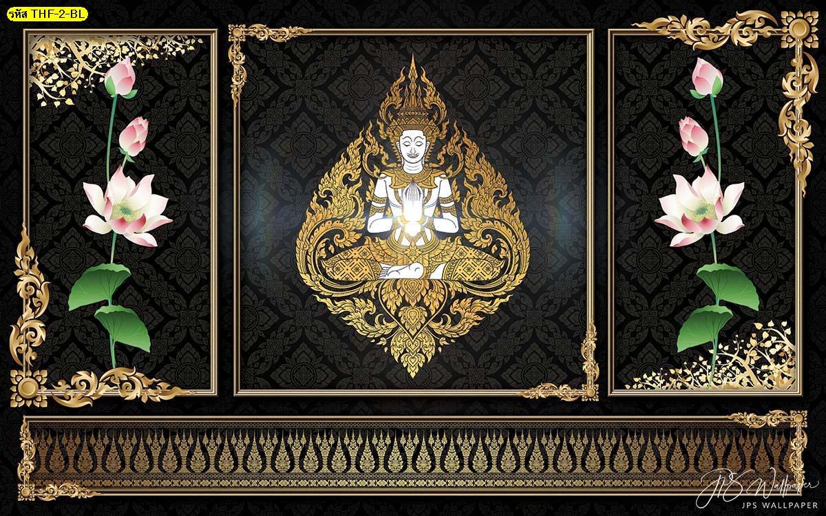 วอลเปเปอร์สั่งพิมพ์กรุผนังลายไทยเทพนมดอกบัวพื้นสีดำ แต่งห้องพระสวยๆ แต่งผนังในวัด
