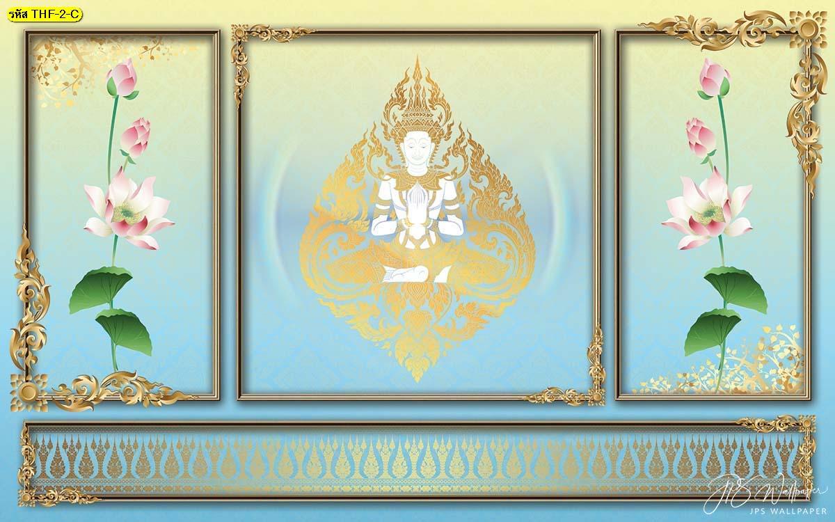 วอลเปเปอร์สั่งพิมพ์กรุผนังลายไทยเทพนมดอกบัวพื้นสีฟ้า แต่งห้องพระสวยๆ แต่งผนังในวัด