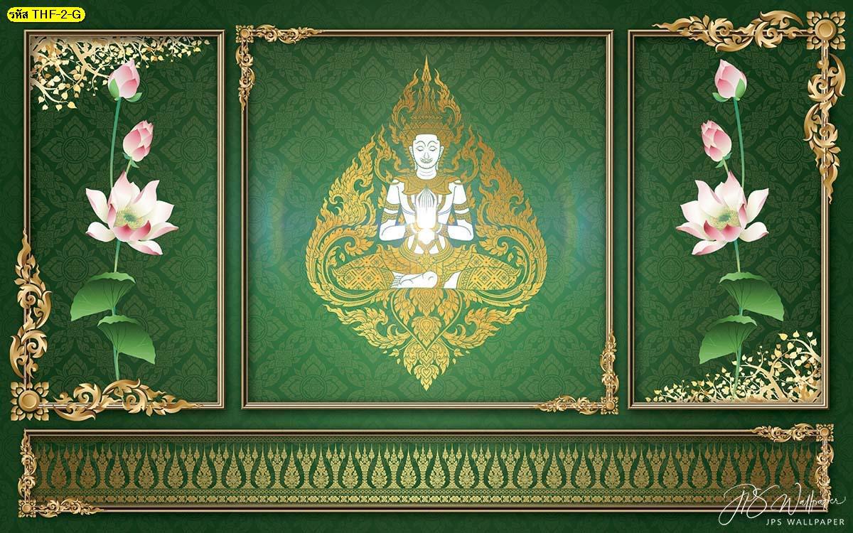 วอลเปเปอร์สั่งพิมพ์กรุผนังลายไทยเทพนมดอกบัวพื้นสีเขียว แต่งห้องพระสวยๆ แต่งผนังในวัด
