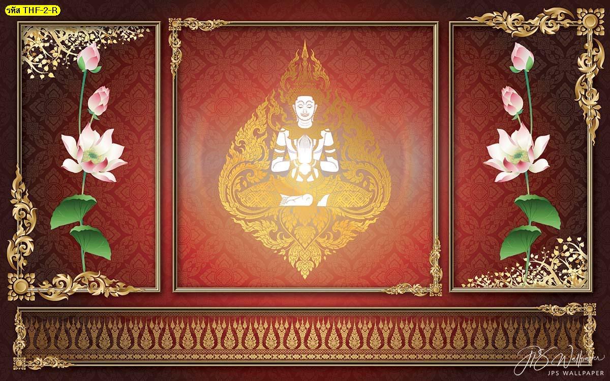 วอลเปเปอร์สั่งพิมพ์กรุผนังลายไทยเทพนมดอกบัวพื้นสีแดง แต่งห้องพระสวยๆ แต่งผนังในวัด
