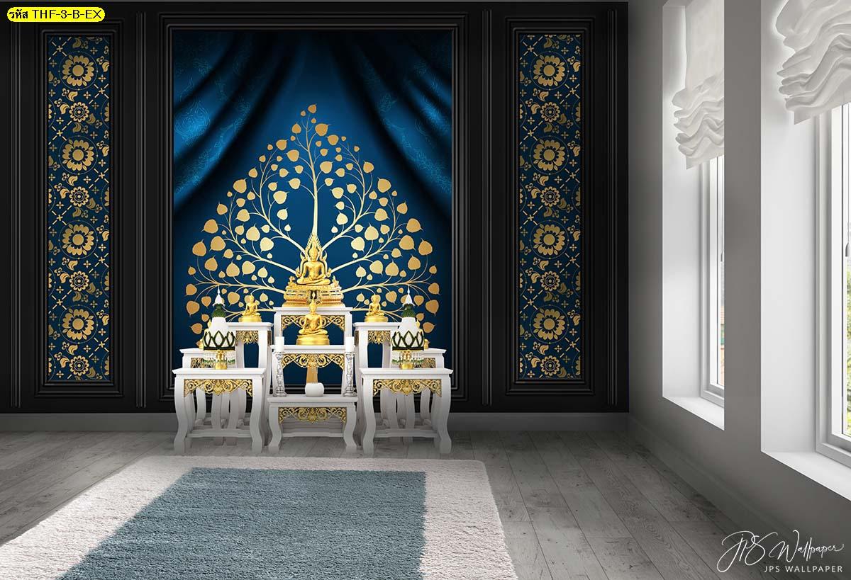 แต่งห้องพระสวยสง่า ดูหรูหรา โดดเด่น ด้วยฉากหลังห้องพระสวยๆโทนสีน้ำเงิน