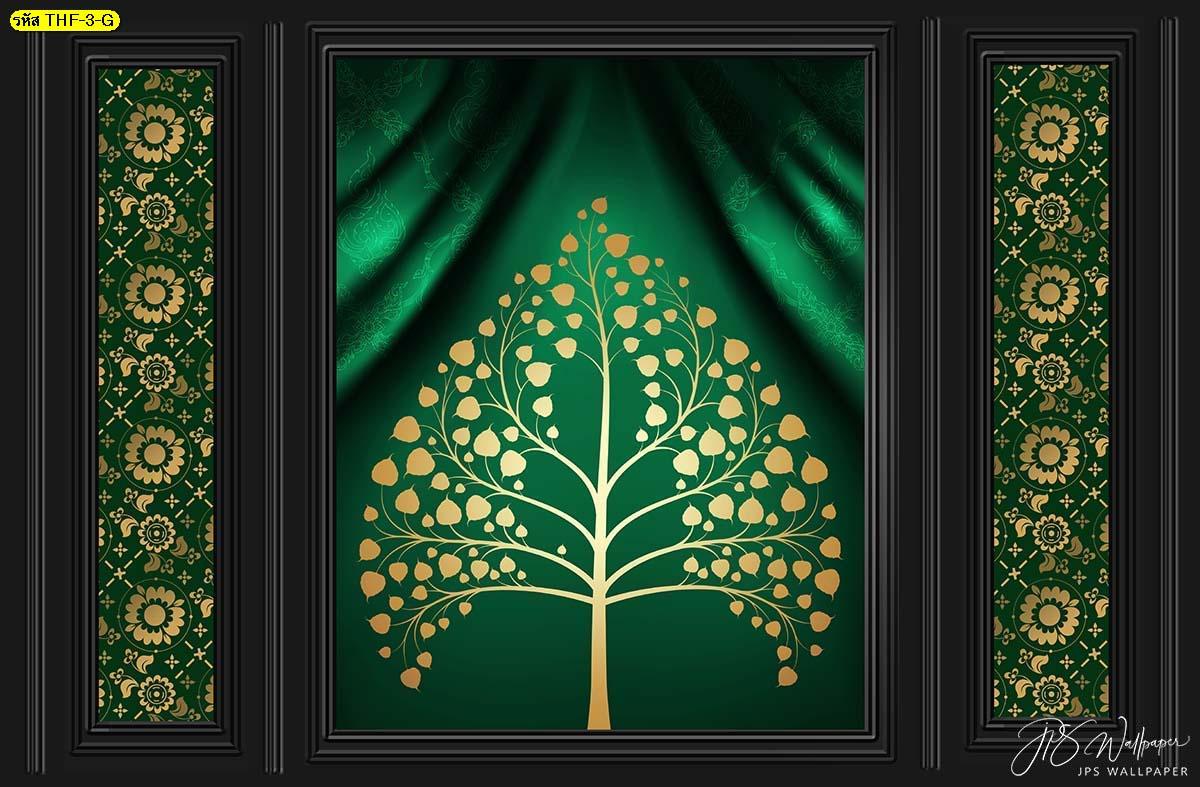 วอลเปเปอร์สั่งพิมพ์กรุผนังลายไทยต้นโพธิ์ทองพื้นสีเขียว แต่งผนังคิ้วห้องพระ เรียบหรู