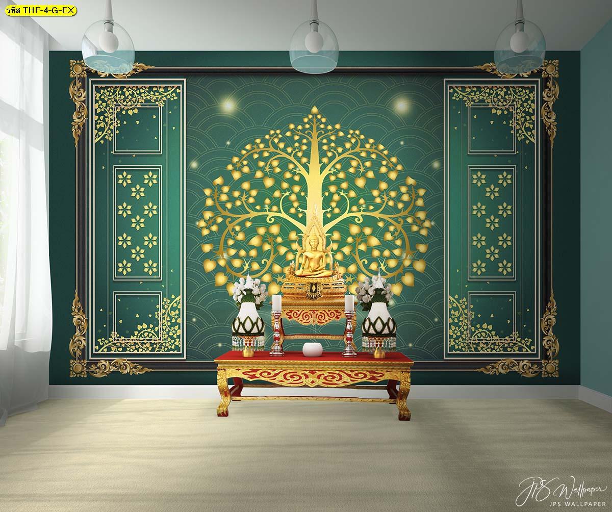 ประดับฉากหลังห้องพระในบ้านลายไทยต้นโพธิ์ทอง สวยงามอลังการ