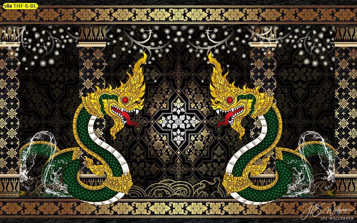 วอลเปเปอร์สั่งพิมพ์กรุผนังลายไทยพญานาคพื้นสีดำ แต่งห้องพระลายไทย ผนังวัดลายไทย