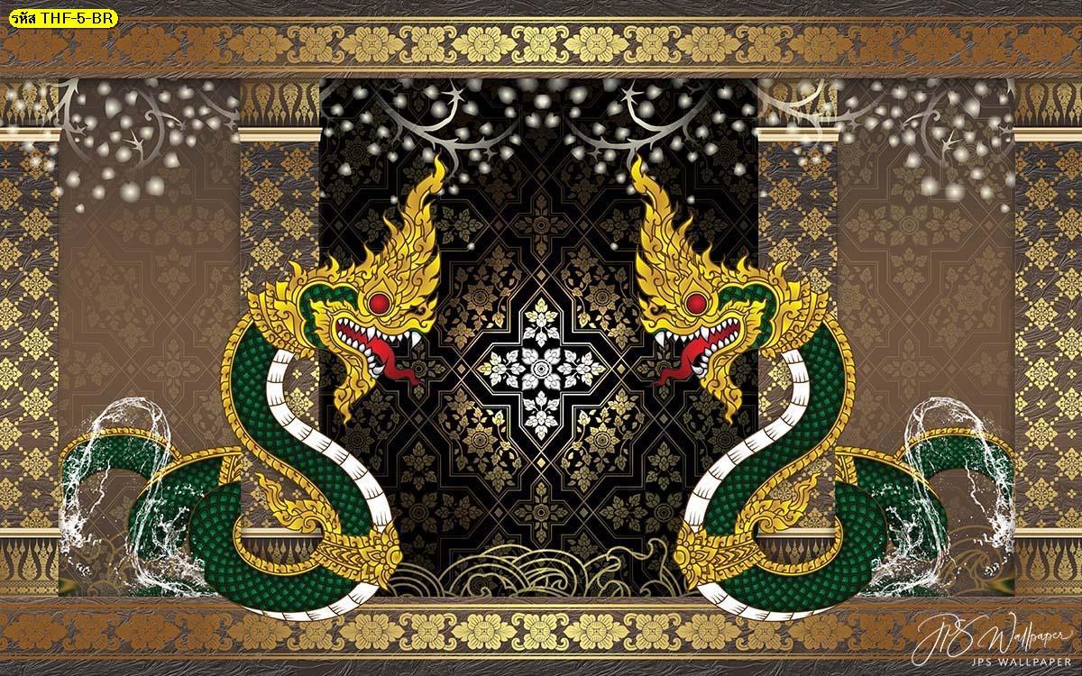 วอลเปเปอร์สั่งพิมพ์กรุผนังลายไทยพญานาคพื้นสีน้ำตาล แต่งห้องพระลายไทย ผนังวัดลายไทย