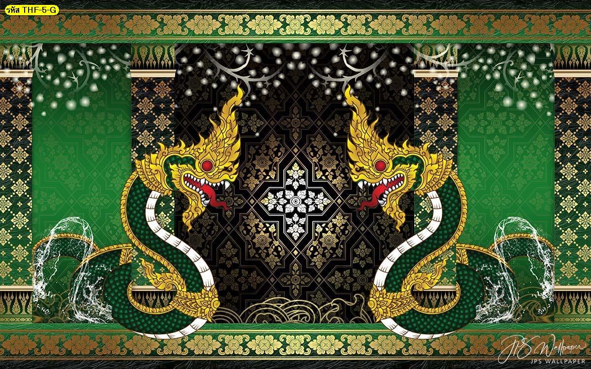 วอลเปเปอร์สั่งพิมพ์กรุผนังลายไทยพญานาคพื้นสีเขียว แต่งห้องพระลายไทย ผนังวัดลายไทย