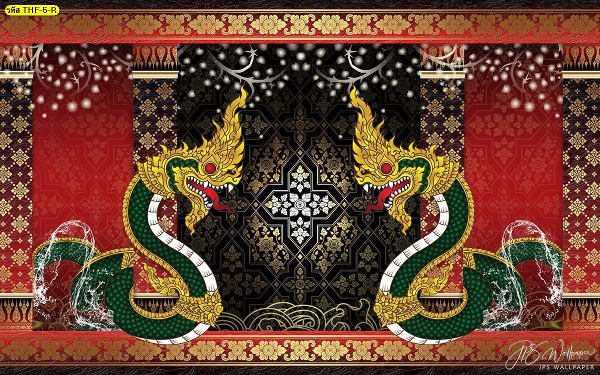 วอลเปเปอร์สั่งพิมพ์กรุผนังลายไทยพญานาคพื้นสีแดง แต่งห้องพระลายไทย ผนังวัดลายไทย