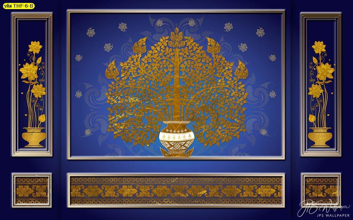 วอลเปเปอร์สั่งพิมพ์กรุผนังลายไทยต้นโพธิ์ดอกบัวหลวงพื้นสีน้ำเงิน สวยสง่า น่าประทับใจ