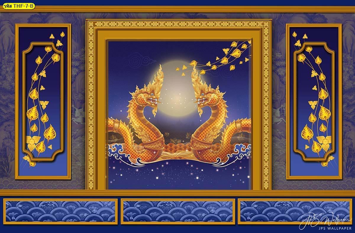 วอลเปเปอร์สั่งพิมพ์กรุผนังลายไทยพญานาคใบโพธิ์พื้นสีน้ำเงิน คิ้วตกแต่งห้องพระ แต่งห้องพระสามมิติ