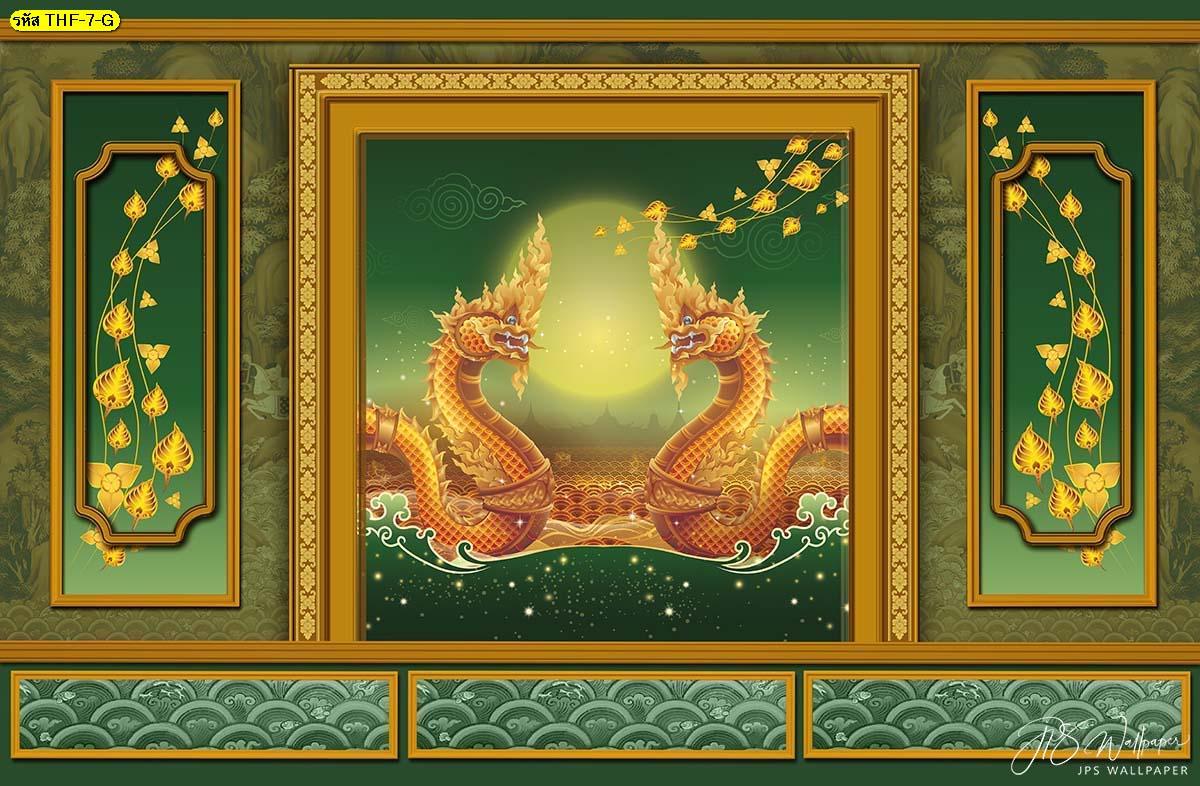 วอลเปเปอร์สั่งพิมพ์กรุผนังลายไทยพญานาคใบโพธิ์พื้นสีเขียว คิ้วตกแต่งห้องพระ แต่งห้องพระสามมิติ