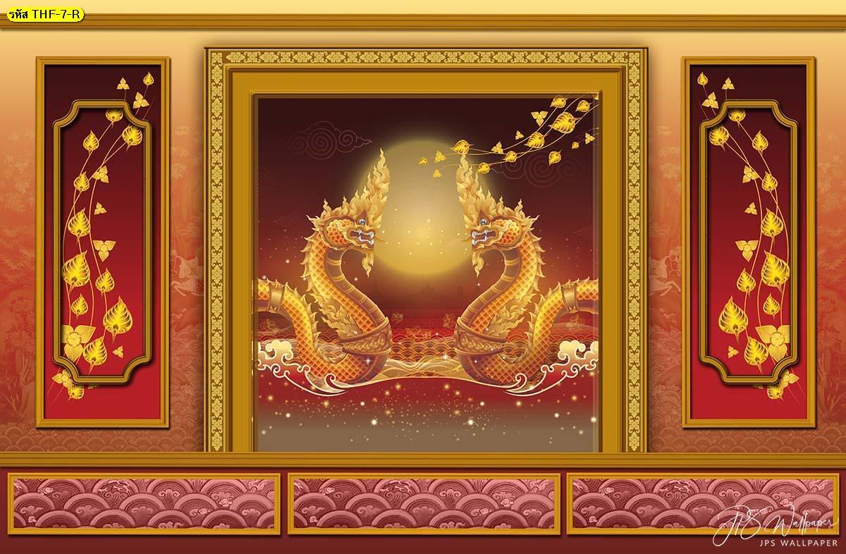 วอลเปเปอร์สั่งพิมพ์กรุผนังลายไทยพญานาคใบโพธิ์พื้นสีแดง คิ้วตกแต่งห้องพระ แต่งห้องพระสามมิติ