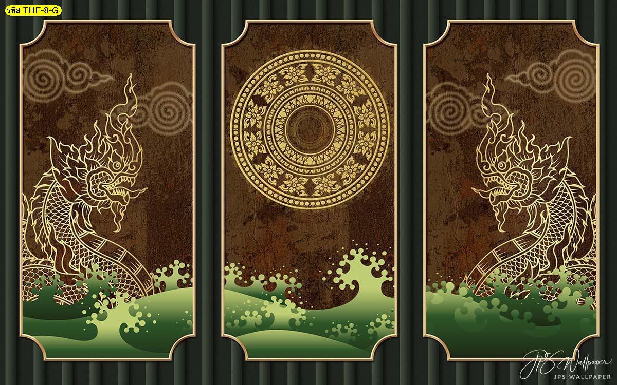 วอลเปเปอร์สั่งพิมพ์กรุผนังลายไทยพญานาคธรรมจักรพื้นสีเขียว คิ้วประดับผนัง แต่งห้องพระ
