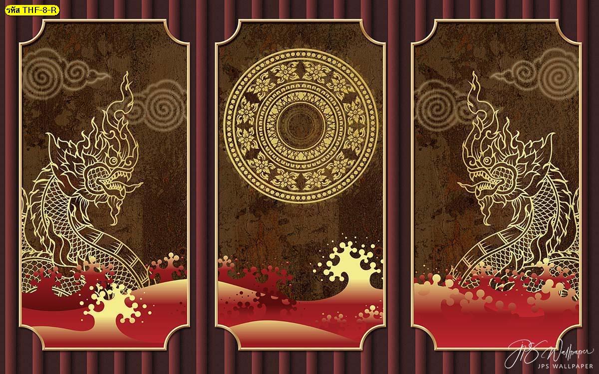 วอลเปเปอร์สั่งพิมพ์กรุผนังลายไทยพญานาคธรรมจักรพื้นสีแดง คิ้วประดับผนัง แต่งห้องพระ