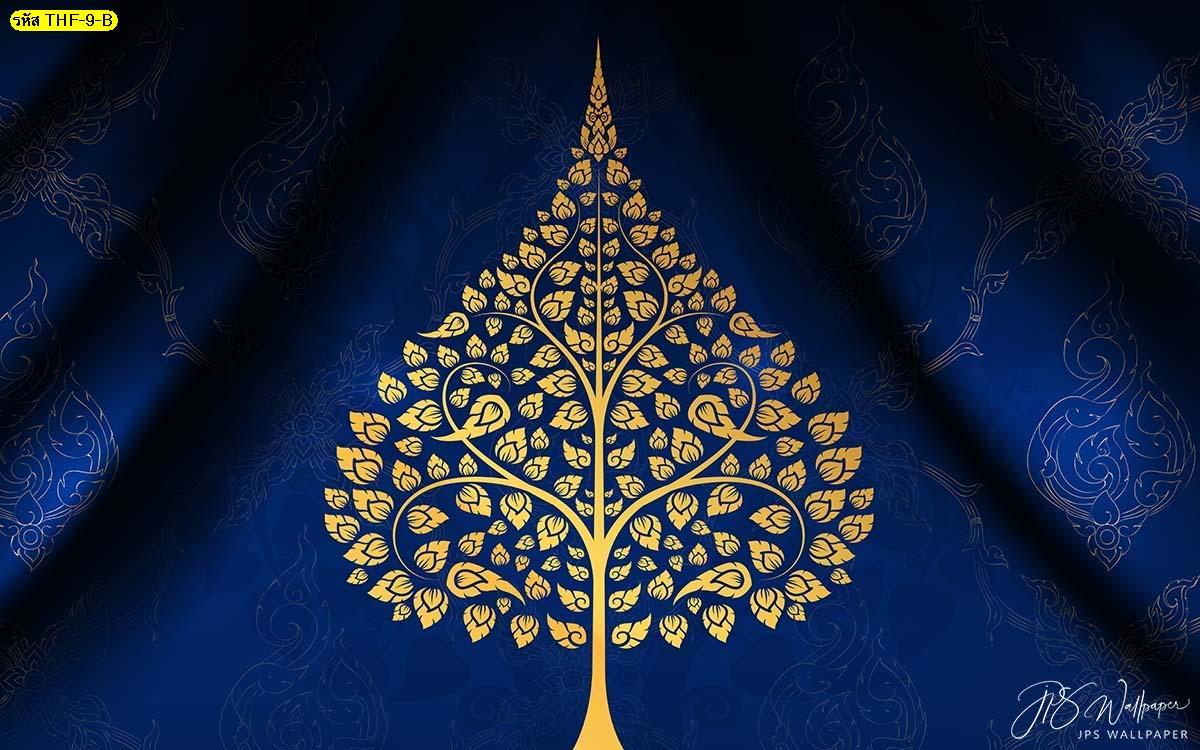 วอลเปเปอร์สั่งพิมพ์กรุผนังลายไทยต้นโพธิ์พื้นสีน้ำเงิน ต้นโพธิ์ทอง
