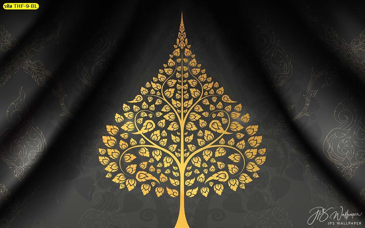 วอลเปเปอร์สั่งพิมพ์กรุผนังลายไทยต้นโพธิ์พื้นสีดำต้นโพธิ์ทอง