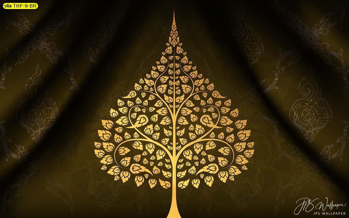 วอลเปเปอร์สั่งพิมพ์กรุผนังลายไทยต้นโพธิ์พื้นสีน้ำตาล ต้นโพธิ์ทอง