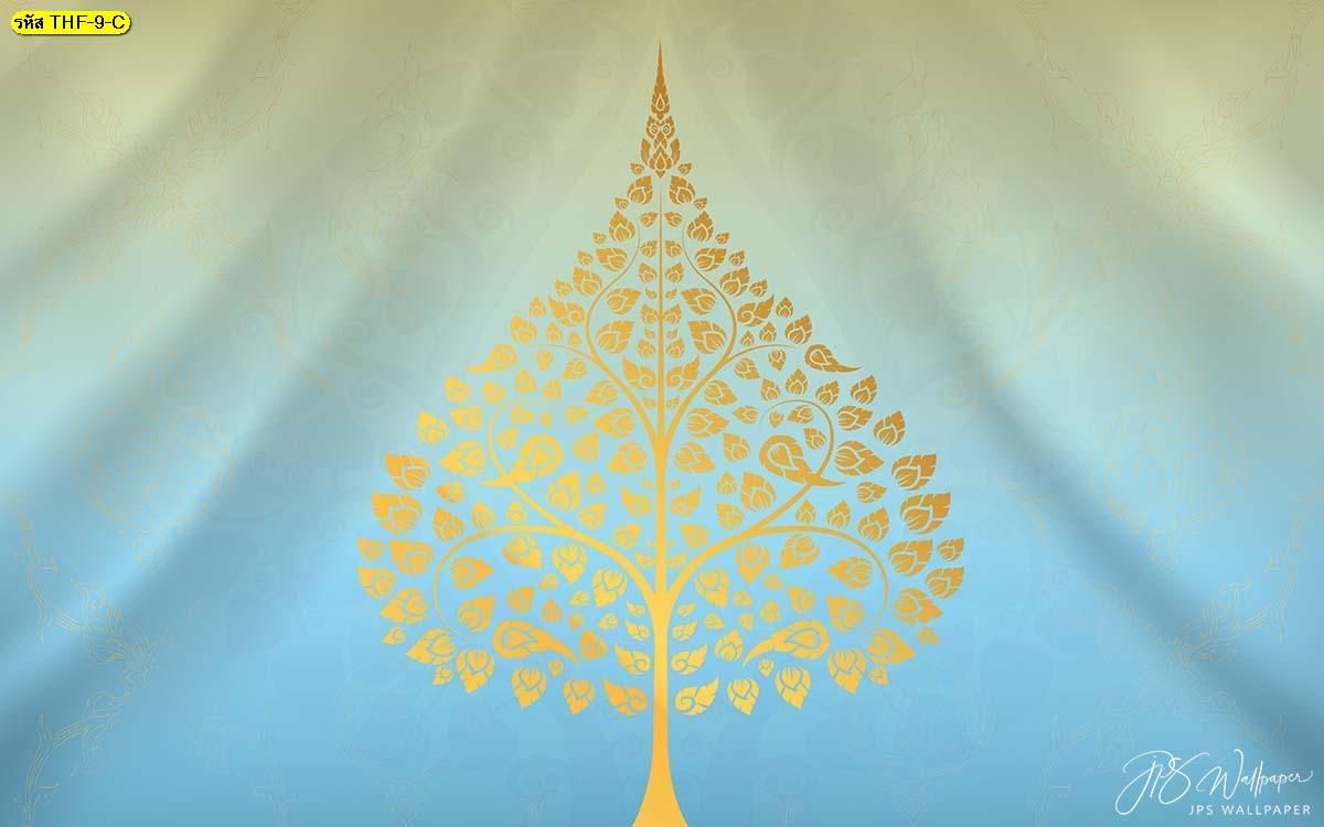 วอลเปเปอร์สั่งพิมพ์กรุผนังลายไทยต้นโพธิ์พื้นสีฟ้า ต้นโพธิ์ทอง