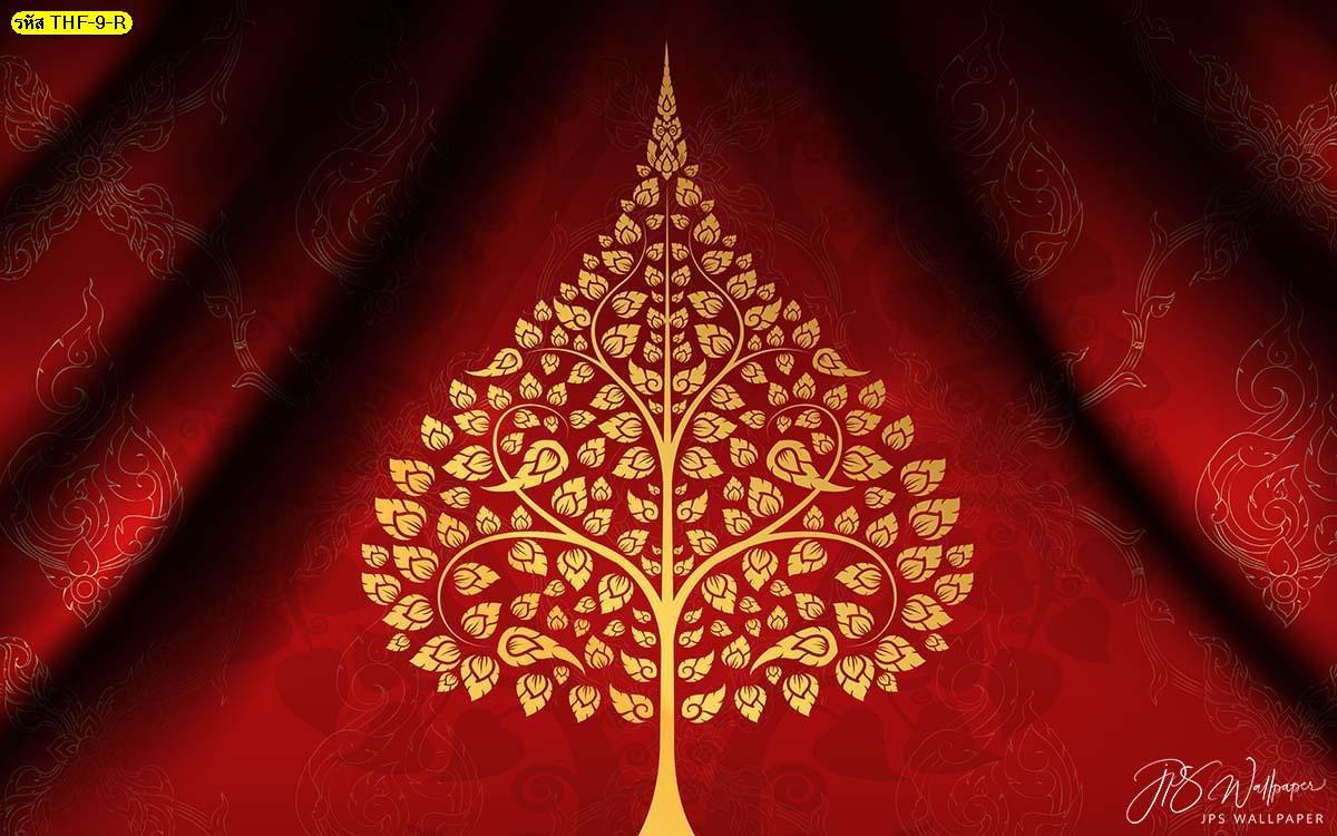 วอลเปเปอร์สั่งพิมพ์กรุผนังลายไทยต้นโพธิ์พื้นสีแดง ต้นโพธิ์ทอง