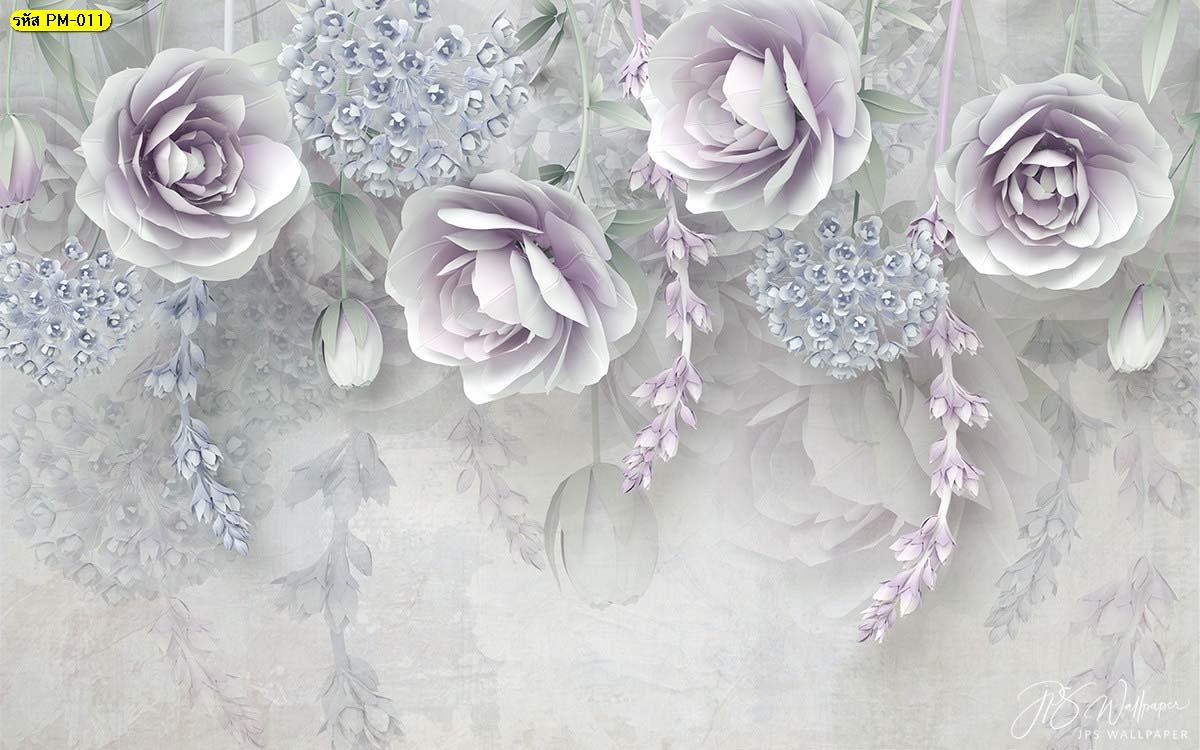 วอลเปเปอร์ลายดอกไม้สีขาวอมม่วง วอลเปเปอร์ 3 มิติ ภาพสั่งพิมพ์ติดผนังห้อง