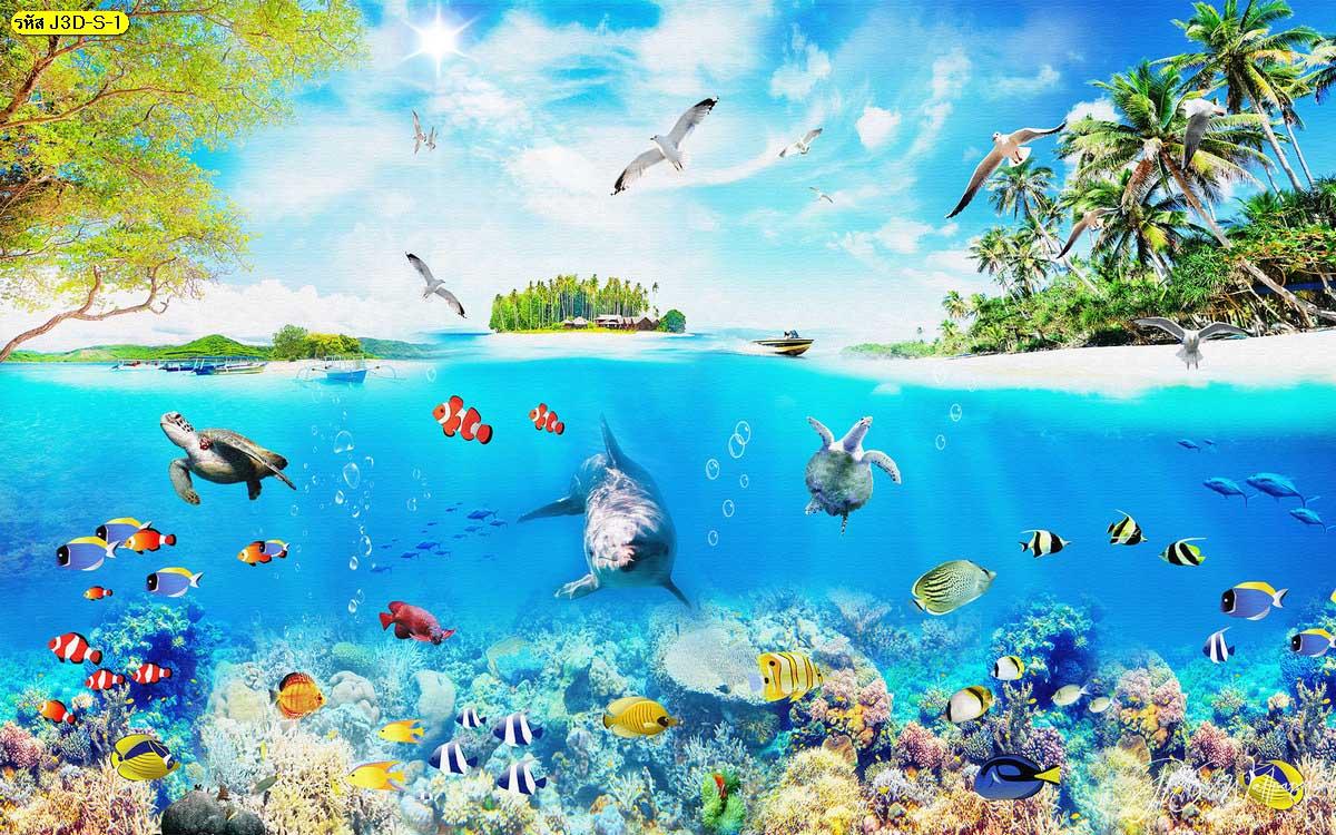 วอลเปเปอร์สัตว์น้ำใต้ทะเล วอลเปเปอร์สามมิติ วอลเปเปอร์สุดหรู3D