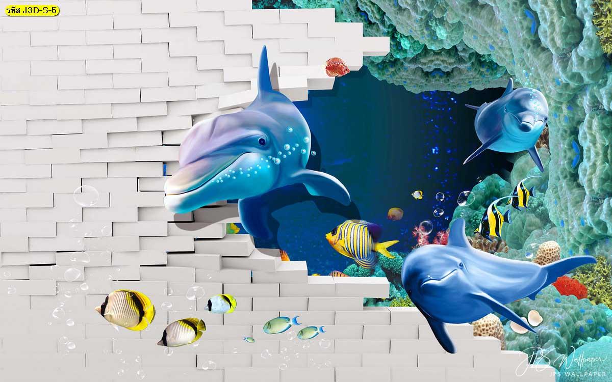 วอลเปเปอร์สัตว์ใต้น้ำทะลุกำแพงสามมิติ วอลเปเปอร์สามมิติ วอลเปเปอร์สุดหรู3D