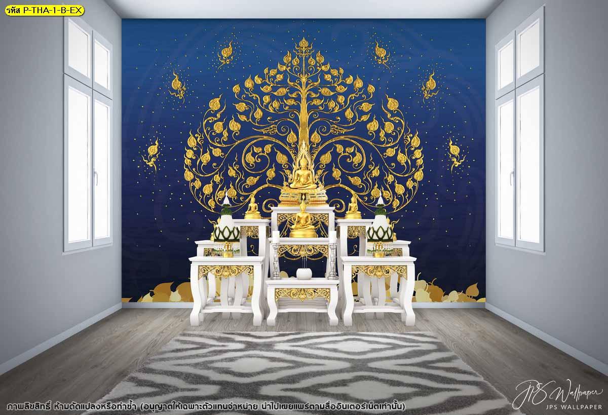 วอลเปเปอร์ติดห้องพระลายต้นโพธิ์ทองลิขสิทธิ์ฐานใบโพธิ์พื้นหลังสีฟ้า วอลเปเปอร์สั่งพิมพ์ใบโพธิ์