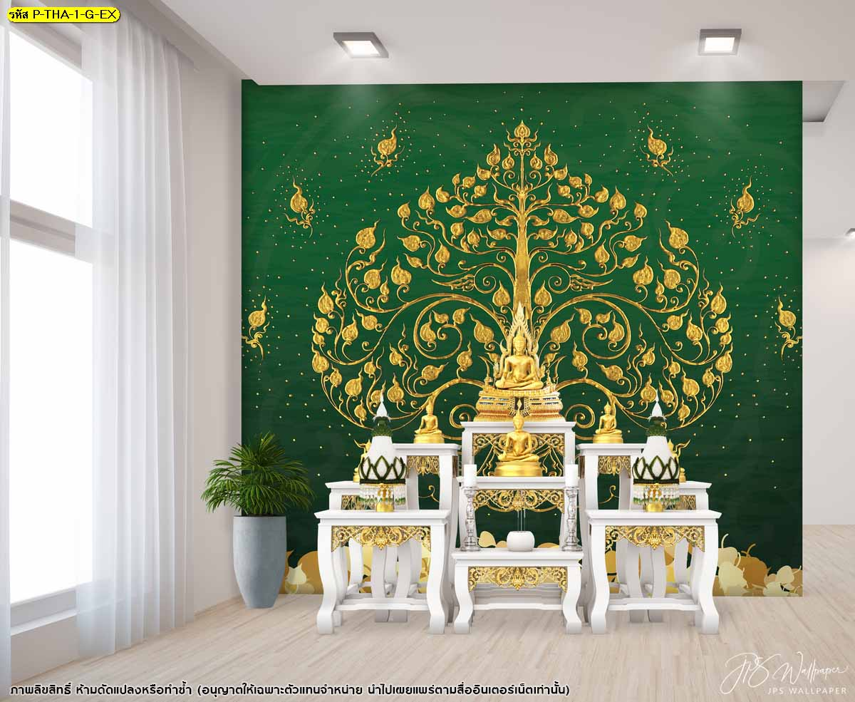 สีประจำวันเกิดกับห้องพระสีเขียวที่ให้ความรู้สึกสดชื่น สงบ ผ่อนคลาย วอลเปเปอร์สั่งพิมพ์ต้นโพธิ์ทอง