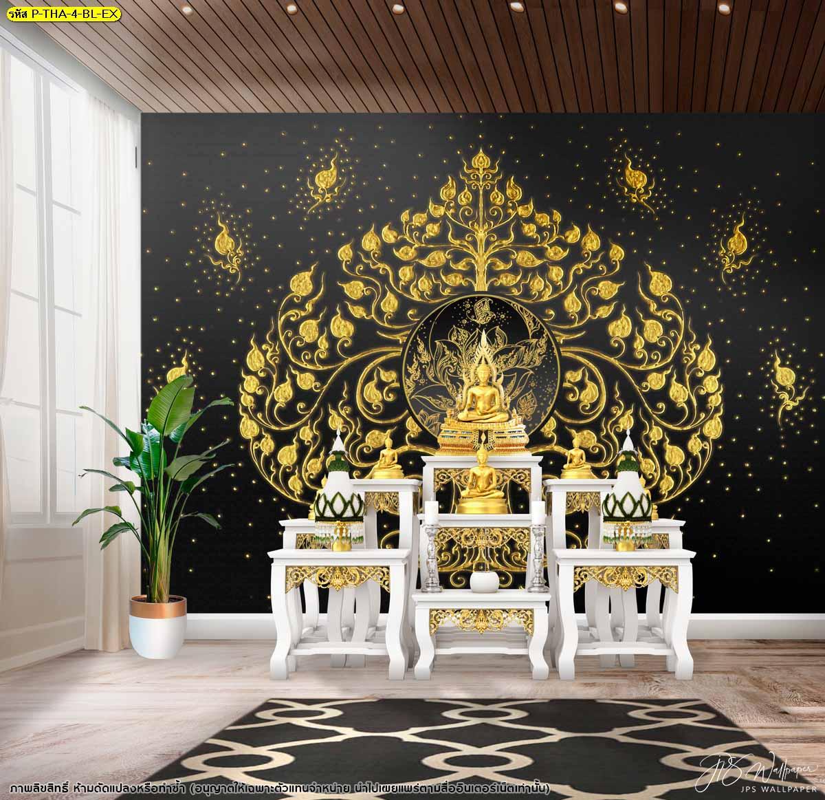 ไอเดียห้องพระตกแต่งผนังลายไทยต้นโพธิ์ทองพื้นหลังสีดำ สวยงาม โดดเด่น