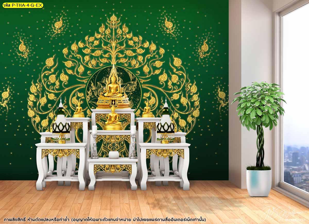 เติมความมีชีวิตชีวา เพิ่มพลังบวกให้กับชีวิตด้วยสีเขียวในห้องพระสวยๆ